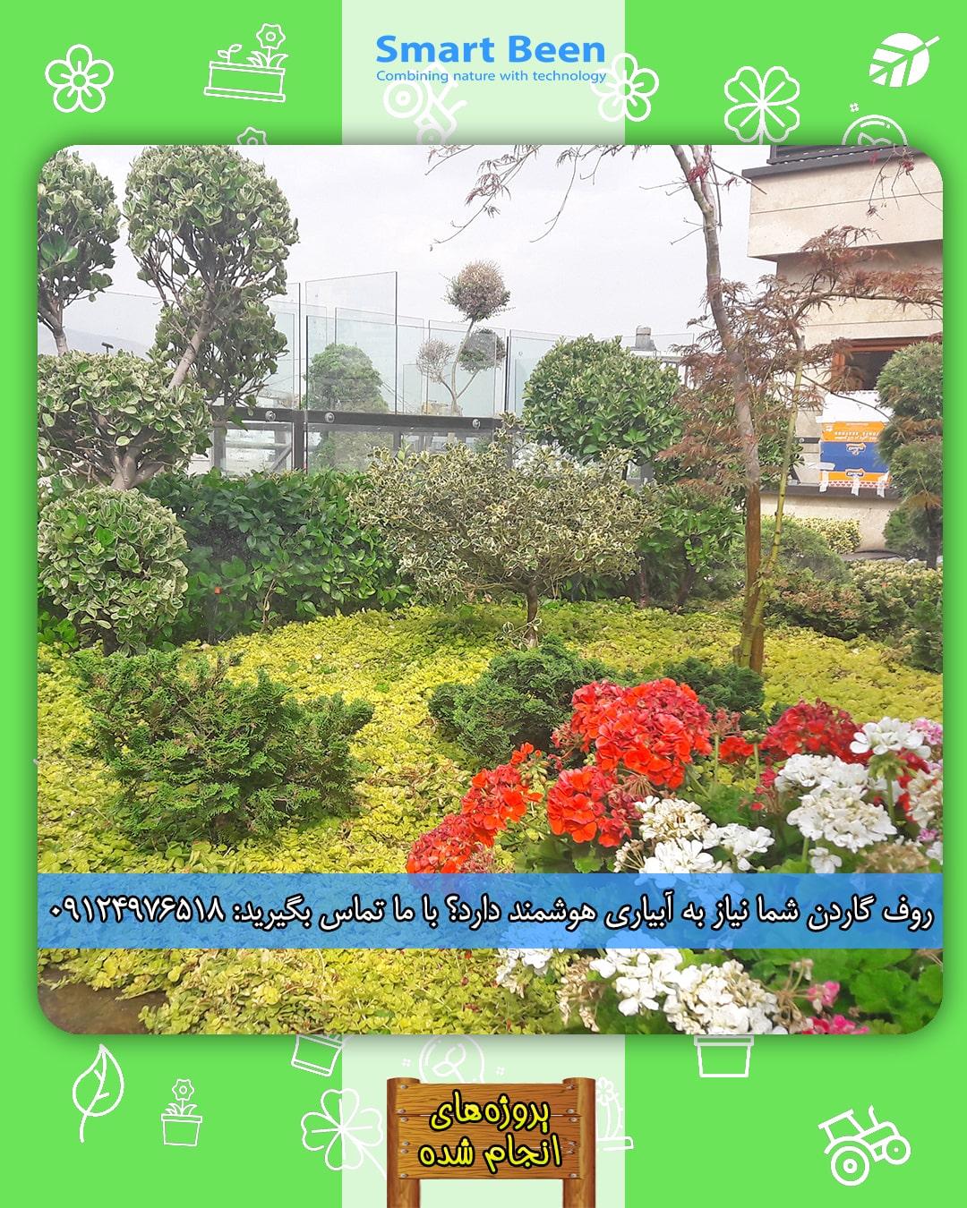 آبیاری هوشمند روف گاردن Roof garden
