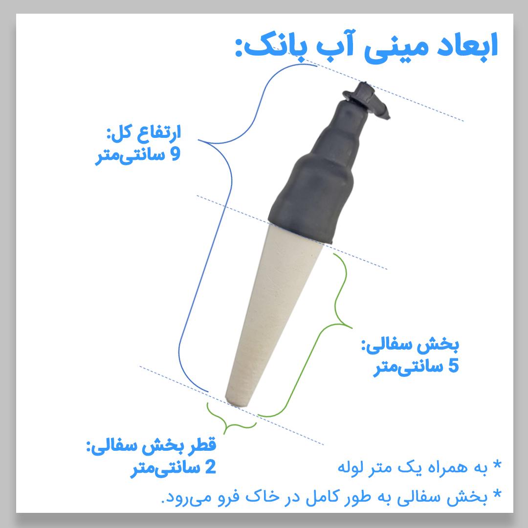 ابعاد و مشخصات مینی آب بانک